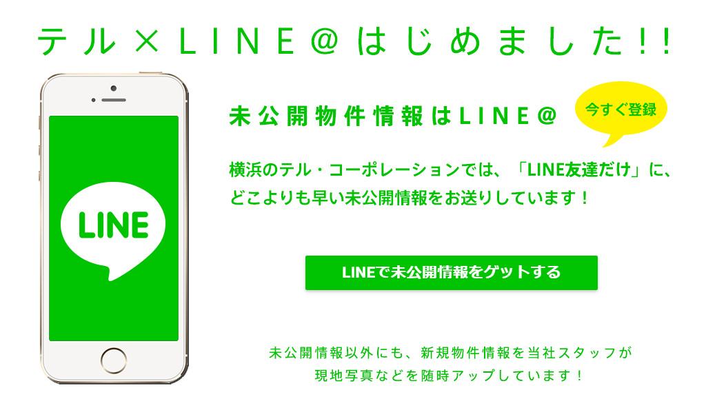 テル×LINE@はじめました!!「LINE友達だけ」に、どこよりも早い未公開情報をお送りしています!