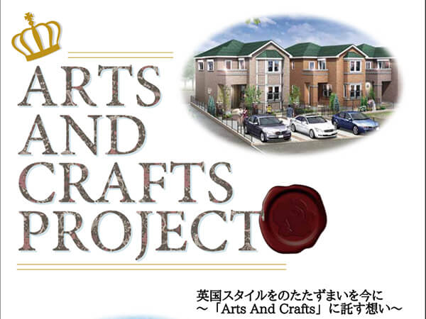 arts_and_craftsのご紹介