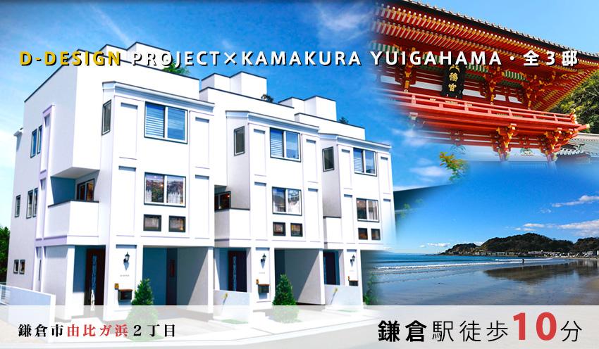 鎌倉駅平坦徒歩10分。屋上をカスタマイズできるデザイナーズ邸宅・全3邸。鎌倉市由比ガ浜2丁目の一戸建て