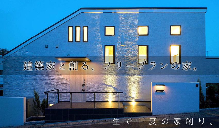 建築家と創る、フリープランの家。一生で一度の家創り。