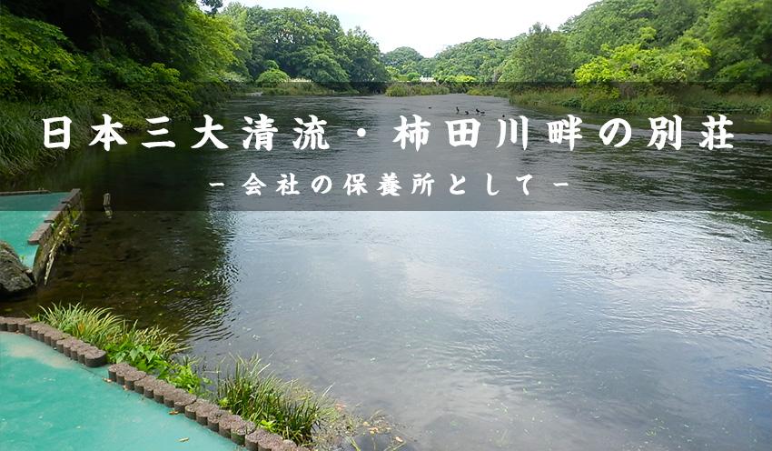 日本三大清流・柿田川畔の別荘 会社の別荘として