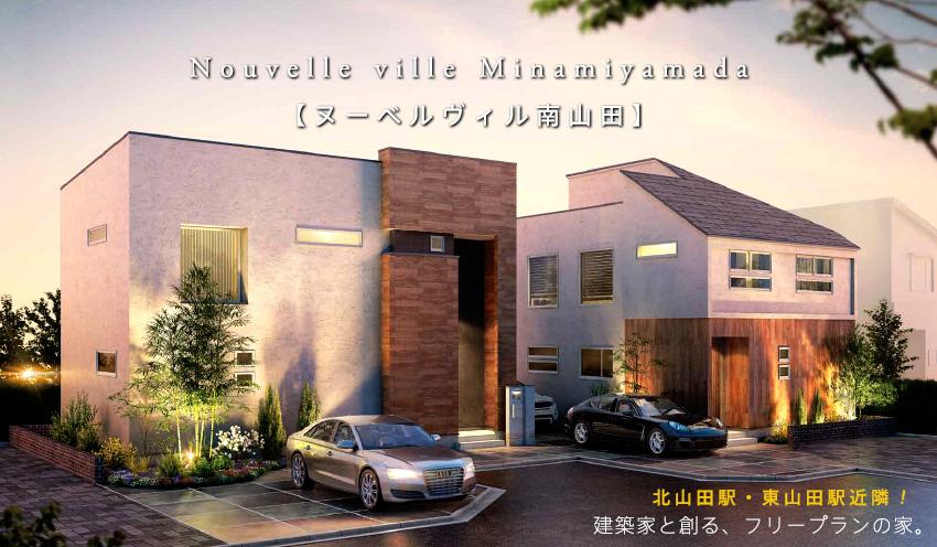 Nouvelle ville Minamiyamada【ヌーベルヴィル南山田】 建築家と創る、フリープランの家。