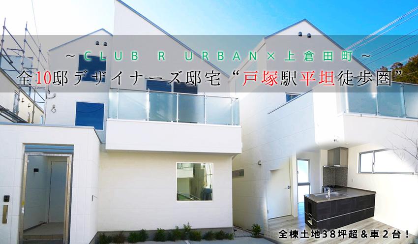 "~CLUB R URBAN×上倉田町~ 全10邸デザイナーズ邸宅""戸塚駅平坦徒歩圏"""