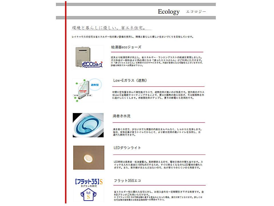 CLUB R URBANのエコロジー