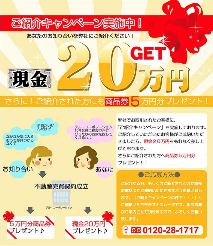 キャンペーン「20万円の現金プレゼント」を実施中