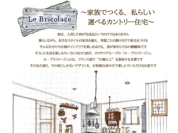Le Bricolageのご紹介