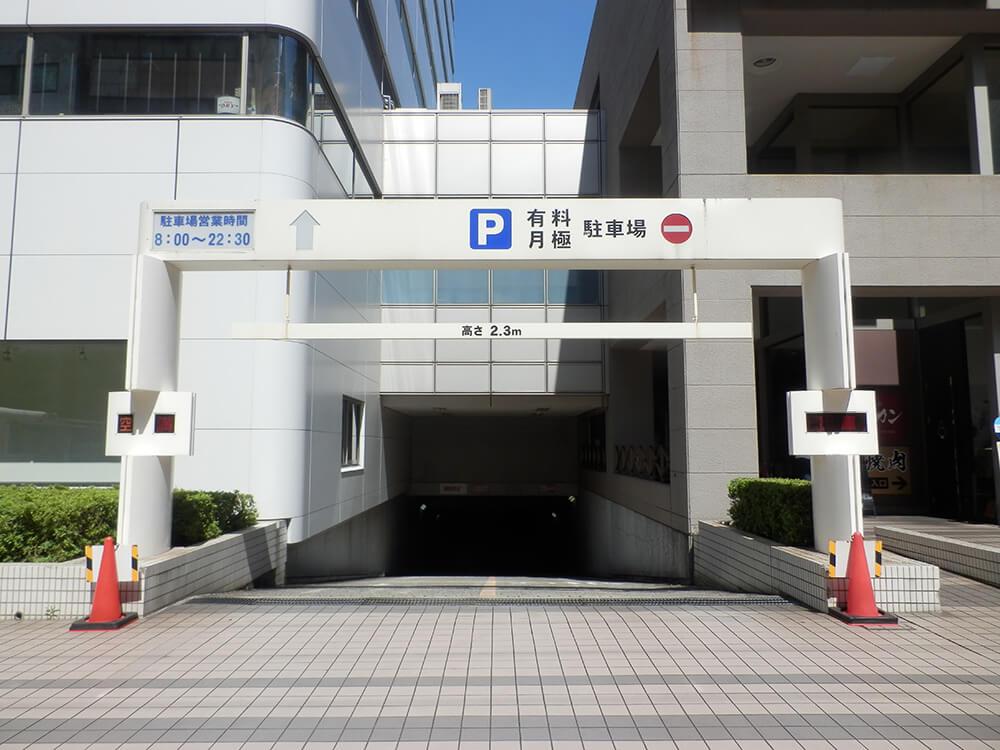 当ビルの地下駐車場(無料)の入口